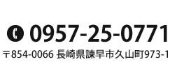 0957-25-0771